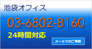 ban_office_ikebukuro